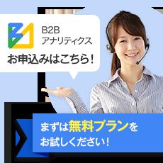 B2Bアナリティクスのお申込みはこちら!まずは無料プランをお試しください!