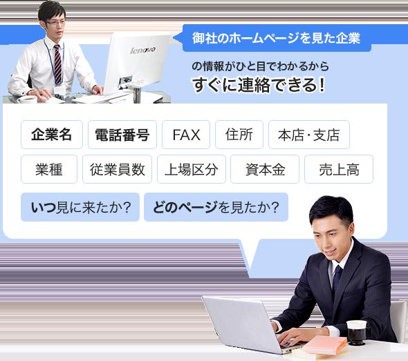 御社のホームページを見た企業の情報がひと目で分かるからすぐに連絡できる!