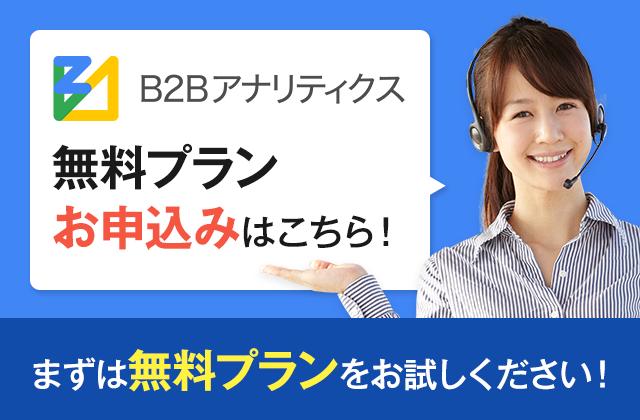 B2Bアナリティクス無料プランお申込みはこちら!