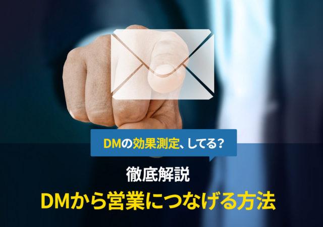 DMから営業に繋げる方法徹底解説!
