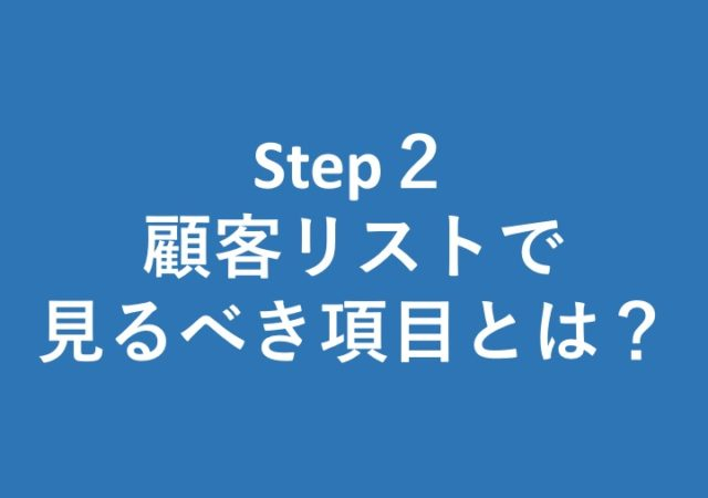 Step2 顧客リストで見るべき項目とは?