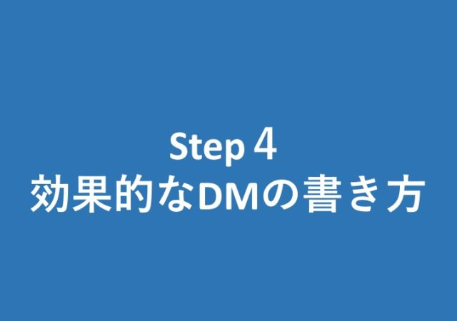 Step4 効果的なDMの書き方