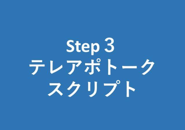 Step3 テレアポトークスクリプト