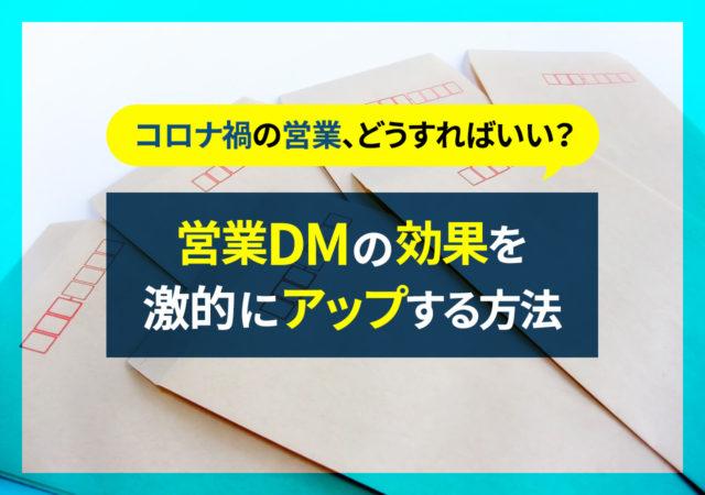 営業DMとその効果を激的にアップする方法