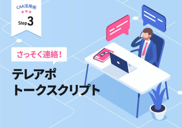 【B2Bアナリティクス活用術】Step3「テレアポトークスクリプト」