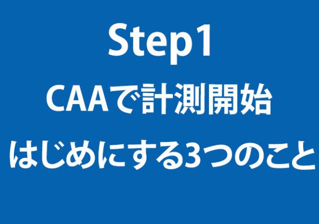 Step1 CAAで計測開始、はじめにする3つのこと