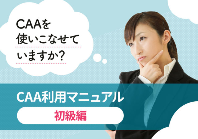 【初級編】CAA利用マニュアル
