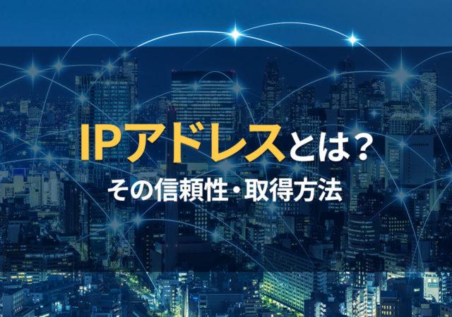 IPアドレスとは?その信頼性と取得方法