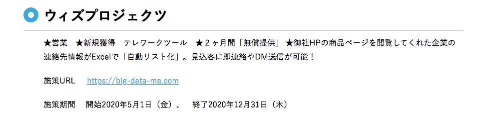 日本テレワーク協会HP